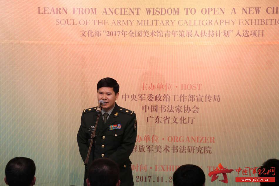3 参展书法家代表 丘仕坤发言