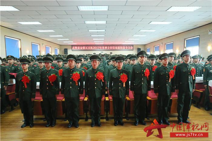 标签:退伍季武警黄金五支队卸衔仪式