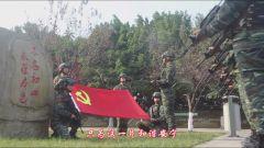 《大山小兵》也有特战梦 送给基层一线的官兵们