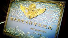 """中国空军颁发""""空军飞行员光荣家庭""""荣誉匾"""