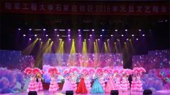 2018年陆军工程大学石家庄校区元旦文艺晚会