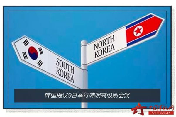 韩国统一部:朝鲜同意9日举行韩朝高级别会谈