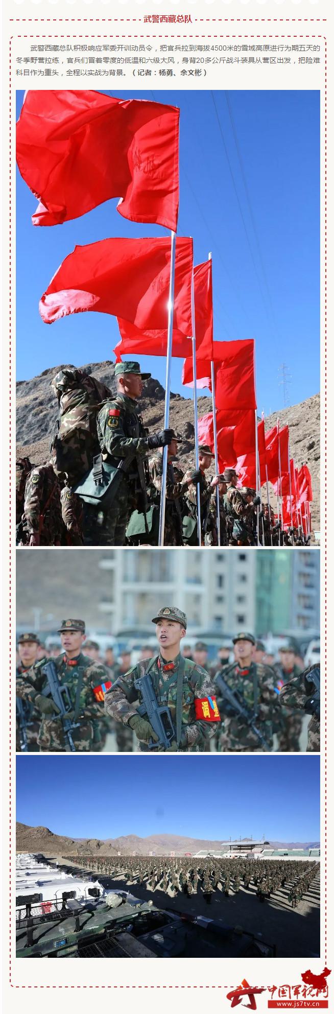 全国武警将士闻令而动 组织开展大练兵