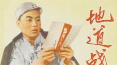 电影《地道战》:宣扬群众智慧和平民英雄的战地报告