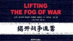 引发军事领域的革命:《揭开战争迷雾》