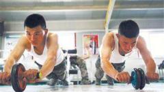 【军营贴】每日一练 减重增肌强身健体