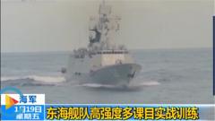 海军:东海舰队高强度多课目实战训练