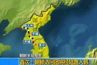 """首次!朝鲜访问团将经陆路入韩 或乘""""和平列车"""""""
