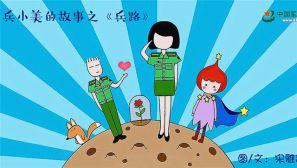 漫说女兵这些年!军营小漫画家兵小美的成长足迹