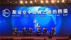 第三届空中丝绸之路国际论坛在京举行