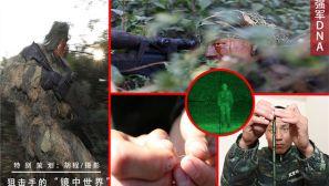 强军DNA|福利贴,快来瞧狙击手的瞄准镜里是啥样