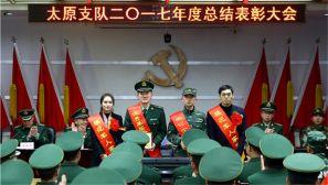 军功章也有家人一半 武警太原支队请家属为军人颁奖