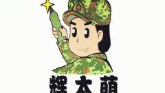 """【萌漫】新兵""""辉太萌""""带你漫回新兵连"""