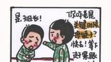 【军视萌漫】军营囧事系列②