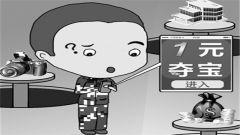"""一元钱能夺到宝? 面对""""馅饼""""要清醒!"""