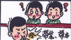 【军视萌漫】军营囧事④:迷糊的毛病可真挨了不少训