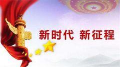 中国特色大国外交迎来可喜开局