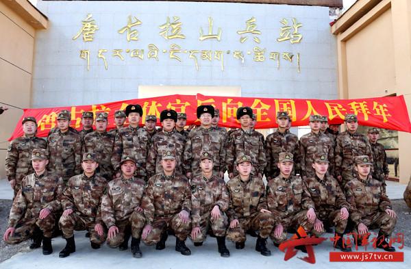 高原官兵向全国人民拜年,祝贺新春佳节。宋天培摄