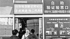 北京春运更智能:自助验票、微信查询