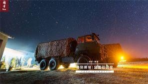 与星空相伴 走进地空导弹兵的风雪驻训夜