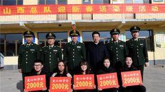 武警山西省总队到定点帮扶村进行春节慰问
