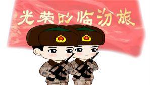 【萌漫】速来围观兵哥兵妹的春节活动
