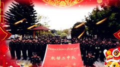武警云南总队大理支队向全国人民拜年