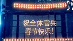 新春送祝福,武警水电官兵家属向大家拜大年