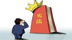 宪法宣誓制度将完善!70字誓词拟作修改