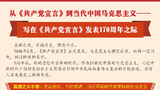 170周年 从《共产党宣言》到当代中国马克思主义