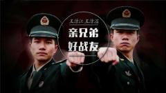 20180301《军旅人生》:王洁江 王洁温