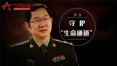 20180306《军旅人生》郭伟: 守护生命通道