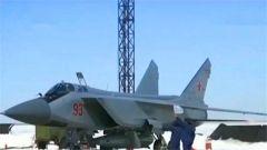 """俄罗斯:成功试射""""匕首""""超音速导弹"""