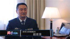 """两会论兵·厉害了我的中国海军""""说走就走 越走越远"""""""
