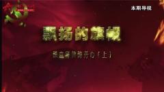 20180310《讲武堂》铁血将帅铸丹心(上)