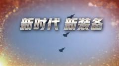 20180310《军事科技》新时代 新装备(上)