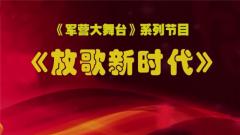 20180318《军营大舞台》放歌新时代 (3)