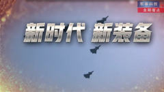 20180317《军事科技》新时代 新装备(下)