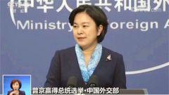 外交部:中俄关系将迎来新机遇 收获新成果