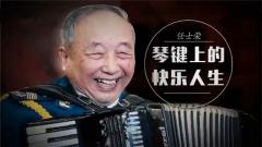 20180319《军旅人生》任士荣