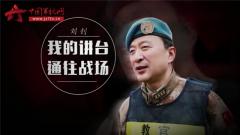 20180320《军旅人生》刘钊:我的讲台通往战场