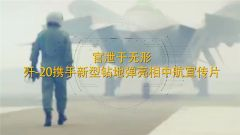 官泄于无形:歼20携手新型钻地弹亮相中航宣传片