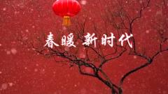 微视频丨春暖新时代
