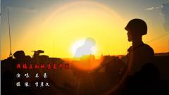 MV|《我站立的地方是中国》 祖国山河一寸不能丢