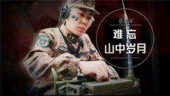 20180323《军旅人生》苟建军:难忘山中岁月