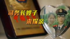 20180318《中国武警》司务长嫂子来探亲