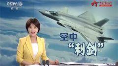 歼-20:中国战机谱系中能力最强