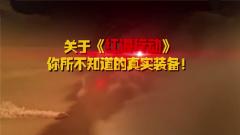 20180324《军事科技》红海行动真实装备