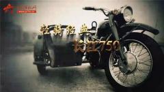 20180325《军迷淘天下》轻骑经典长江750