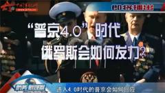 """20180325《防務新觀察》""""普京4.0""""時代"""